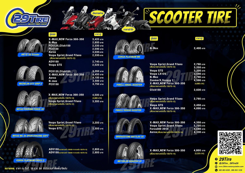 ราคายาง สกูตเตอร์ IRC Corsa Pirelli Michelin