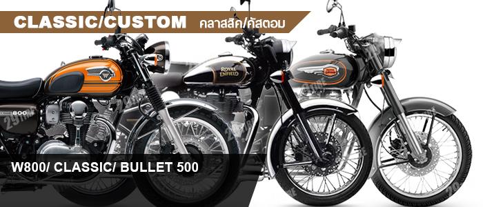 ยาง w800, classic, bullet 500, royal enfield,ยางโรยัลแอนฟิล